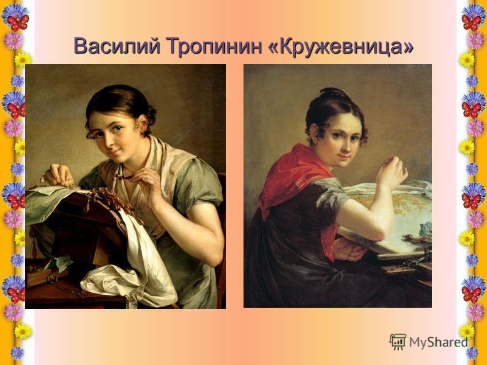 Василий Тропинин «Кружевница»