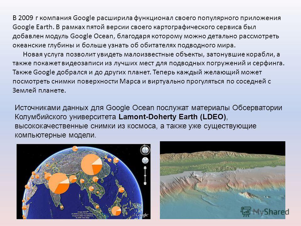 В 2009 г компания Google расширила функционал своего популярного приложения Google Earth. В рамках пятой версии своего картографического сервиса был добавлен модуль Google Ocean, благодаря которому можно детально рассмотреть океанские глубины и больш