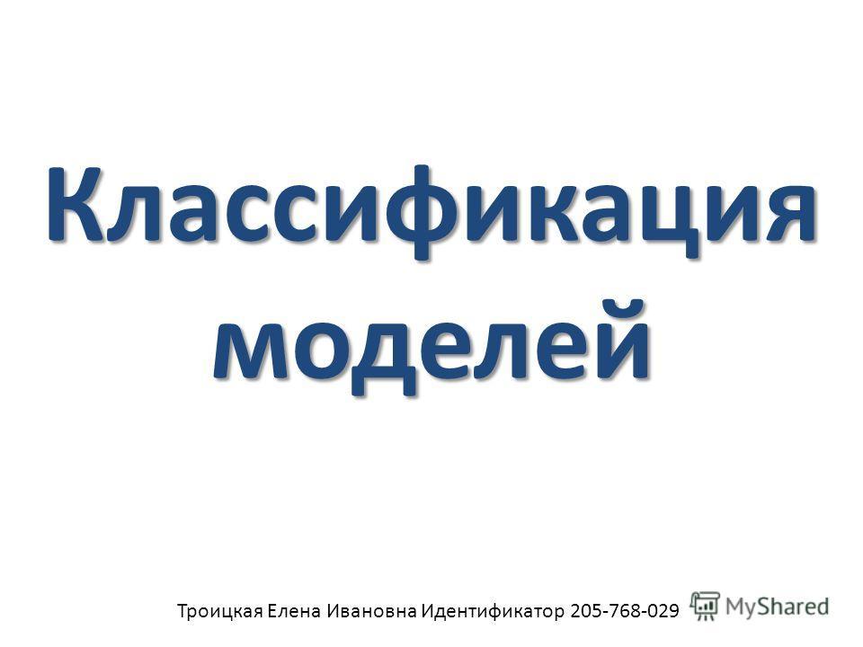 Троицкая Елена Ивановна Идентификатор 205-768-029 Классификация моделей