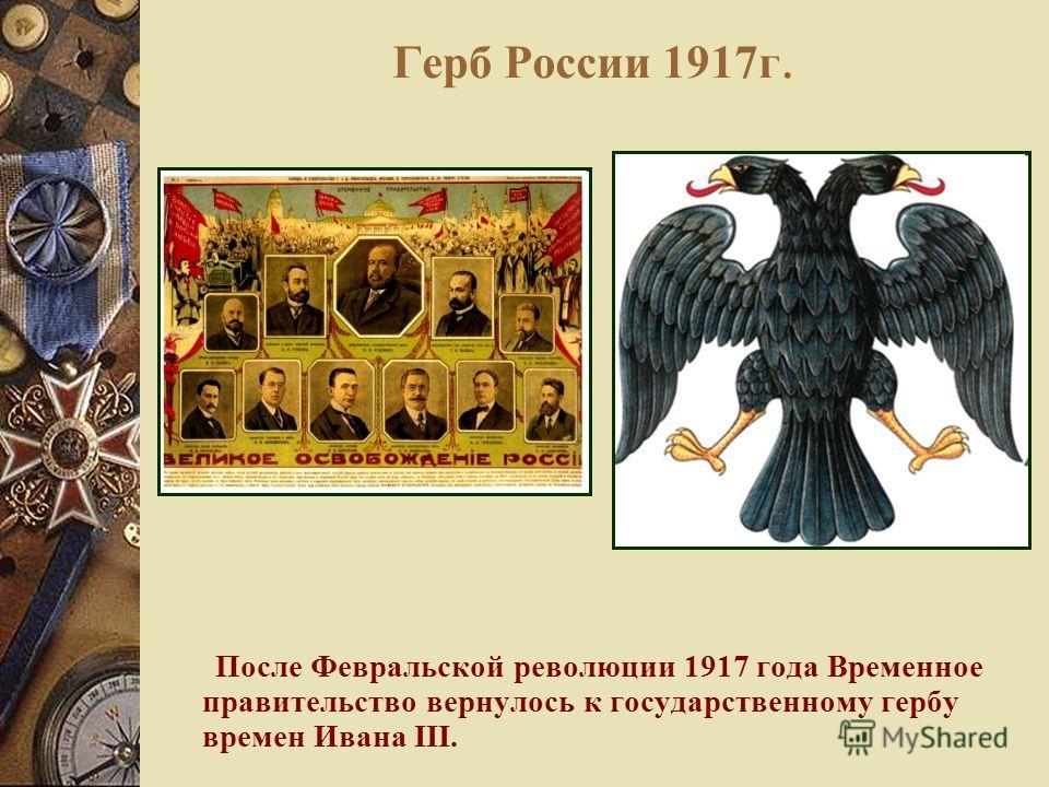 Герб России 1917г. После Февральской революции 1917 года Временное правительство вернулось к государственному гербу времен Ивана III.