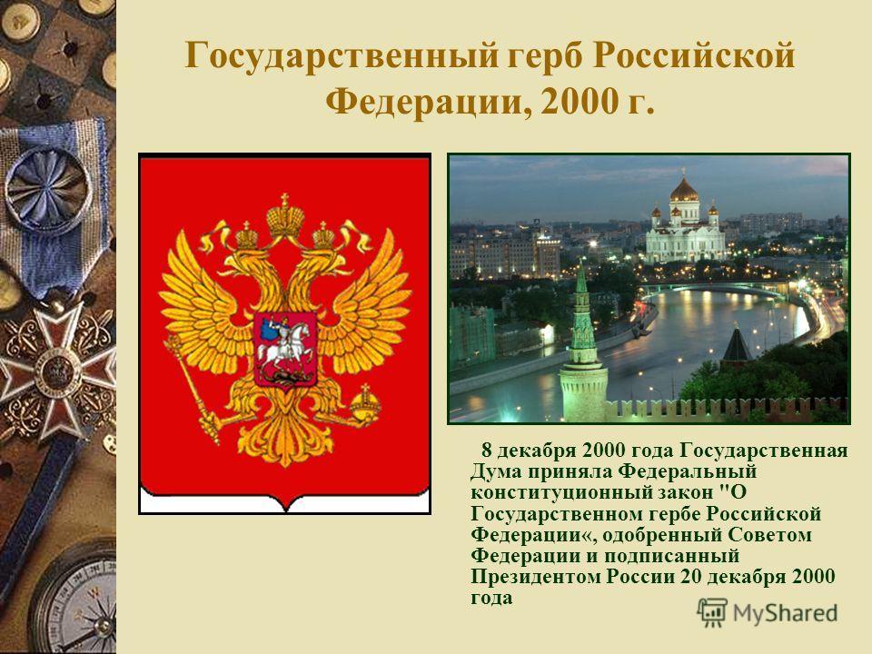 Государственный герб Российской Федерации, 2000 г. 8 декабря 2000 года Государственная Дума приняла Федеральный конституционный закон