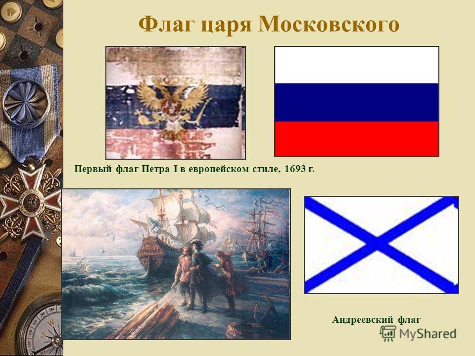 Флаг царя Московского Первый флаг Петра I в европейском стиле, 1693 г. Андреевский флаг