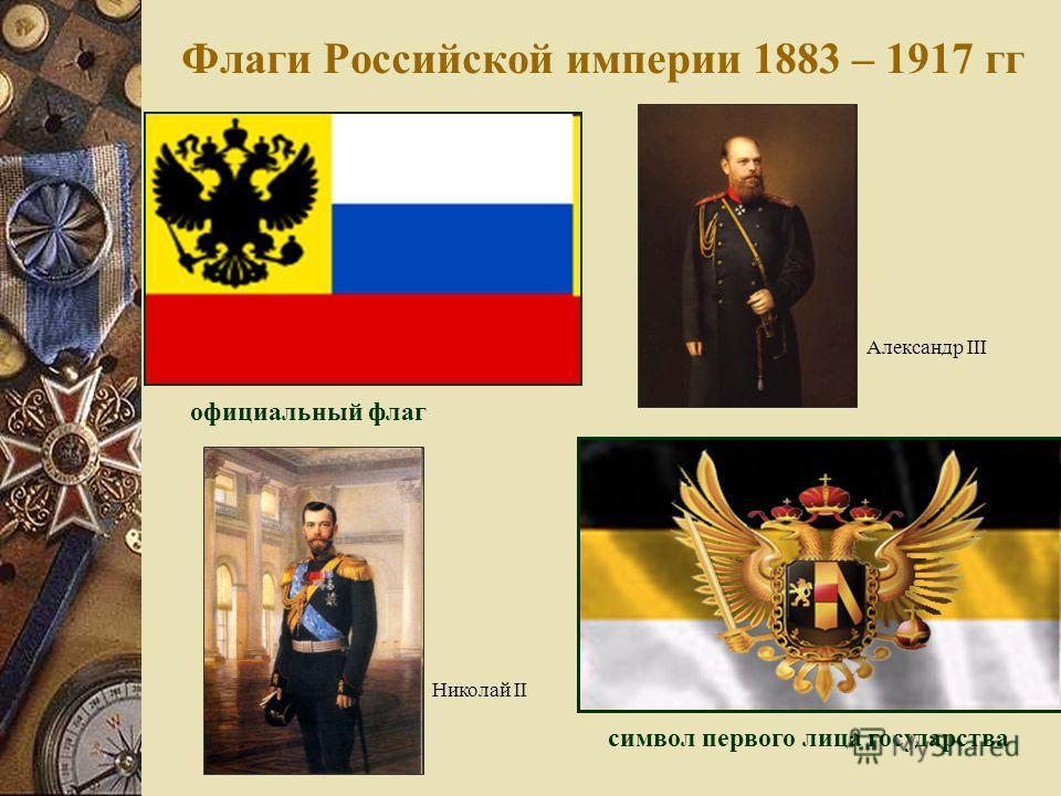 Флаги Российской империи 1883 – 1917 гг официальный флаг символ первого лица государства Александр III Николай II