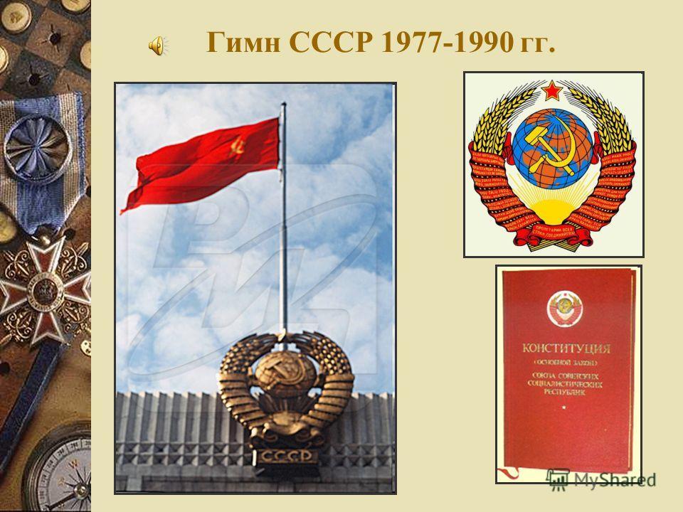 Гимн СССР 1977-1990 гг.