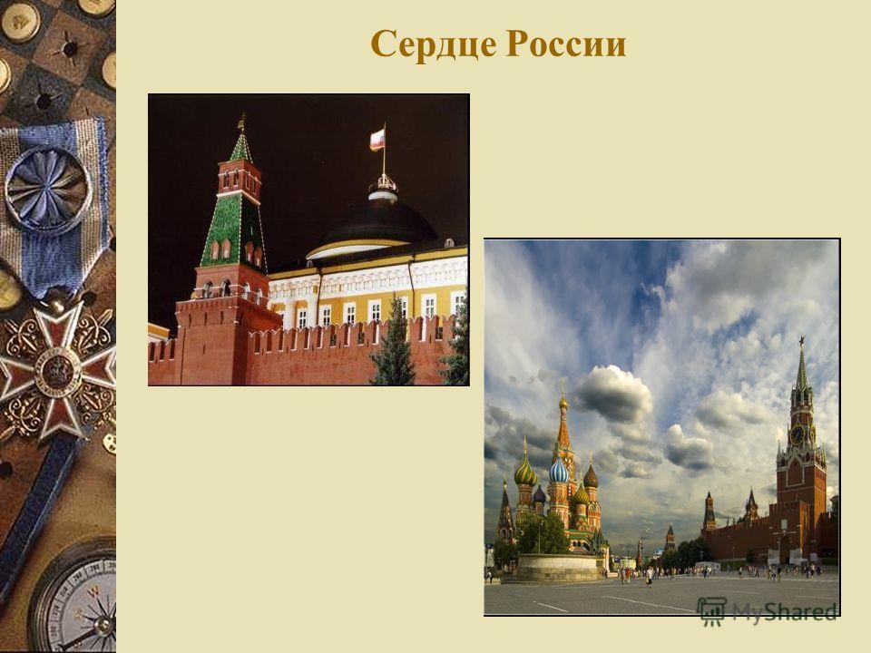 Сердце России