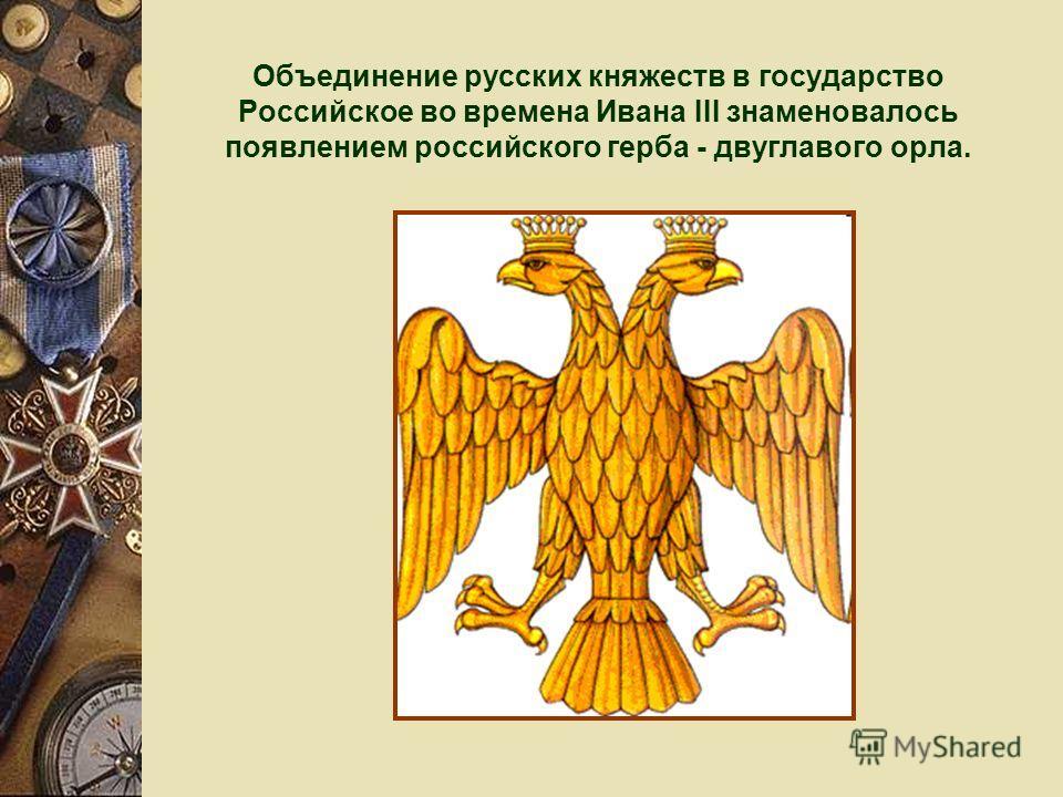 Объединение русских княжеств в государство Российское во времена Ивана III знаменовалось появлением российского герба - двуглавого орла.