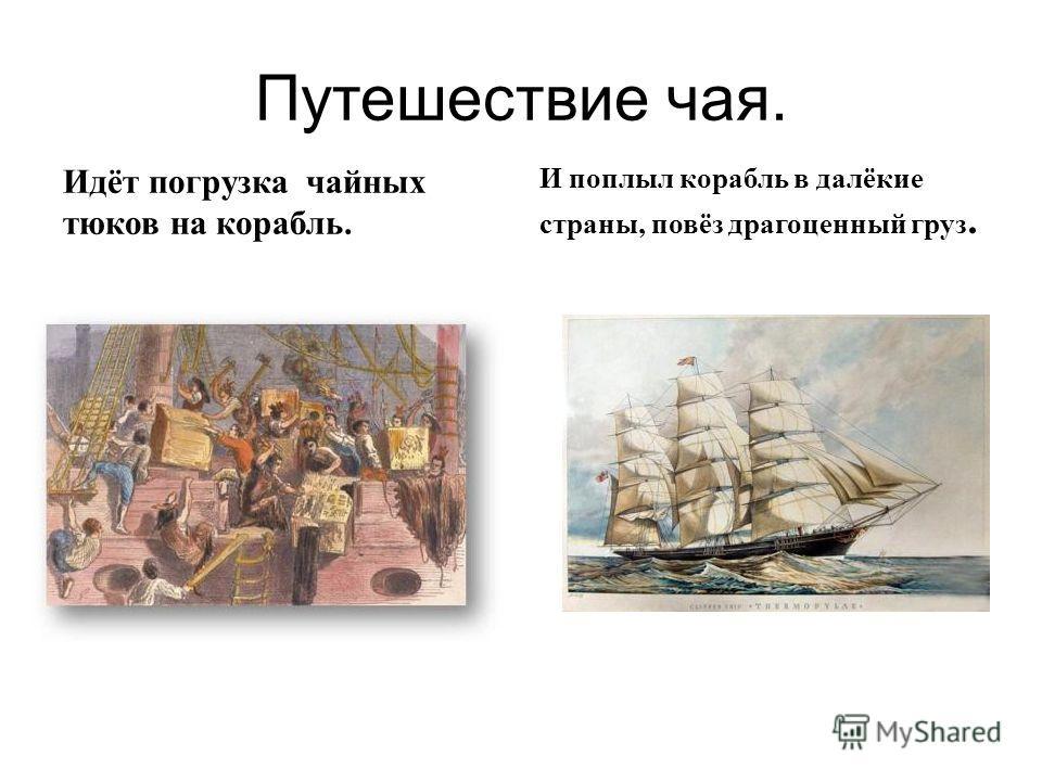 Идёт погрузка чайных тюков на корабль. И поплыл корабль в далёкие страны, повёз драгоценный груз.