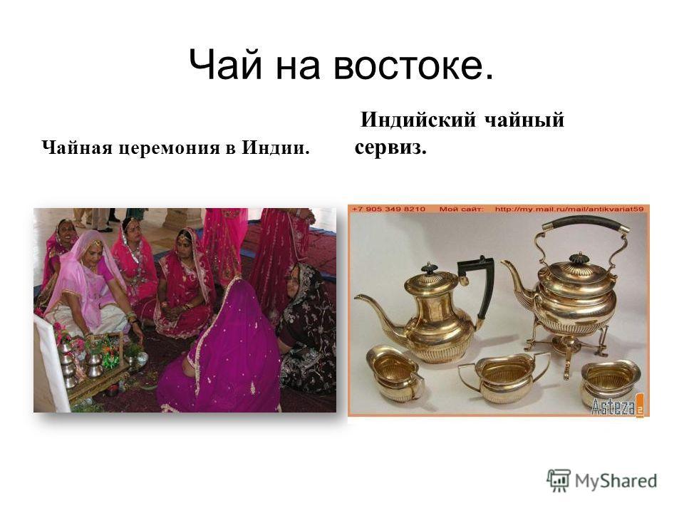 Чай на востоке. Чайная церемония в Индии. Индийский чайный сервиз.