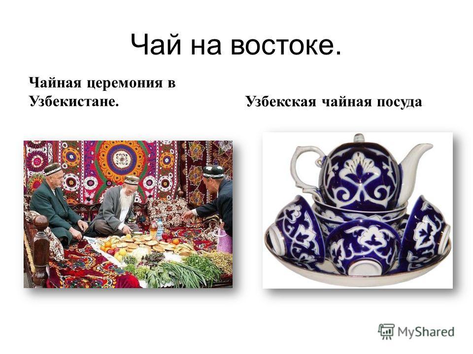 Чай на востоке. Чайная церемония в Узбекистане. Узбекская чайная посуда