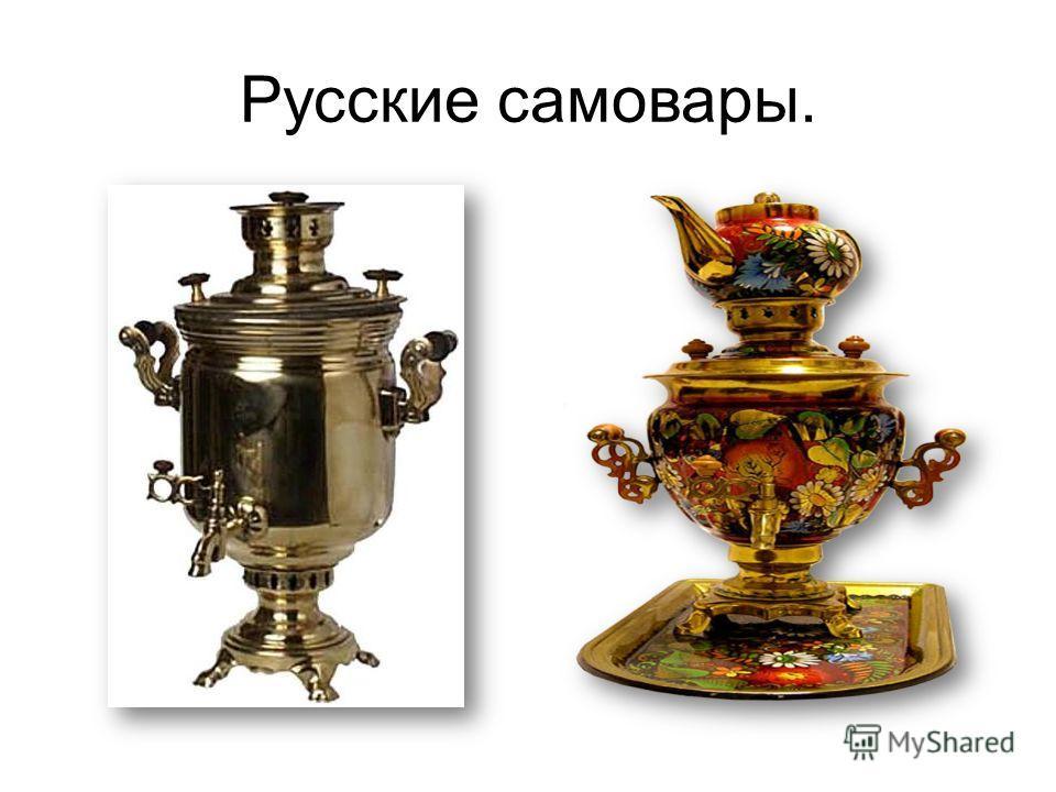 Русские самовары.