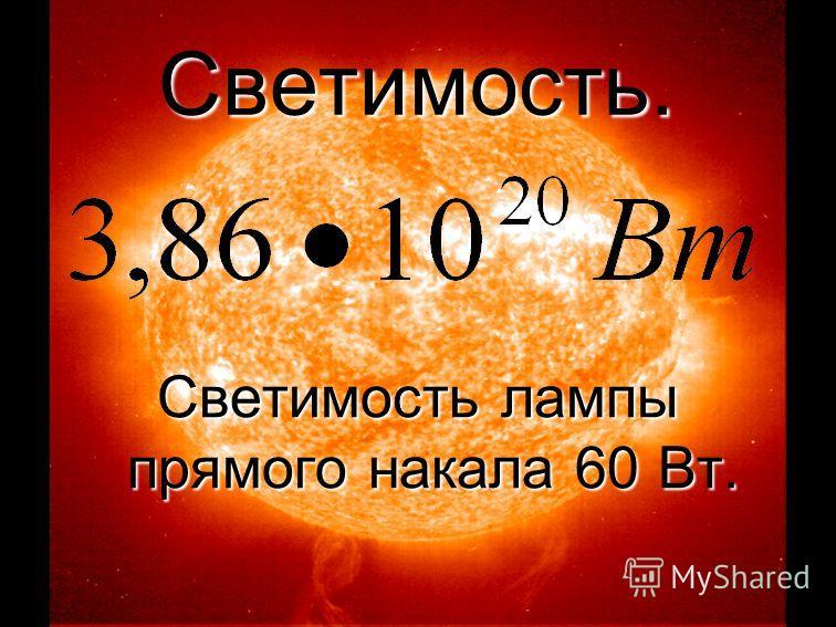 Масса Что в 330 000 раз больше массы Земли.