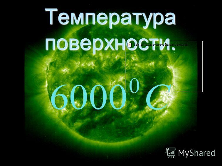 Радиус. 696 000 км. Что в 109 раз больше радиуса Земли. Что в 109 раз больше радиуса Земли.