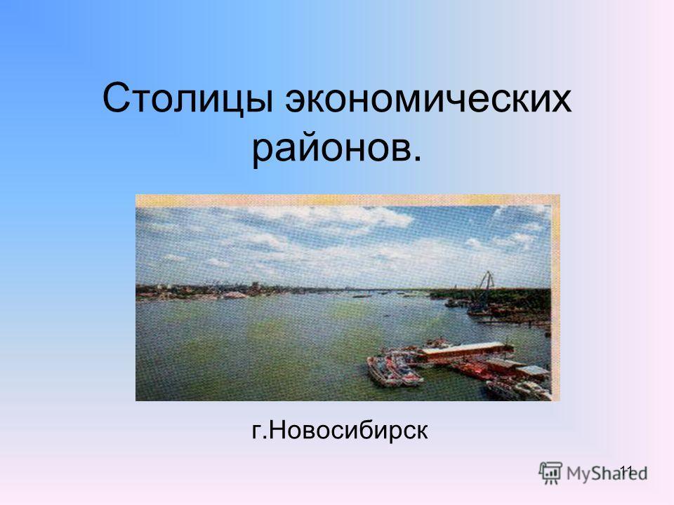 11 Столицы экономических районов. г.Новосибирск