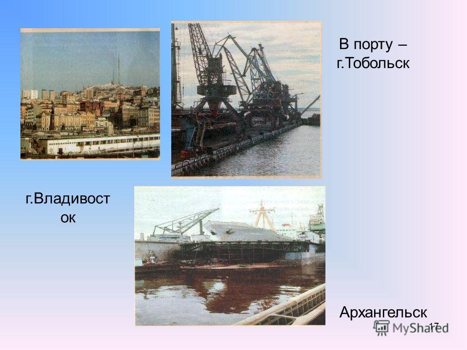 17 г.Владивост ок В порту – г.Тобольск Архангельск