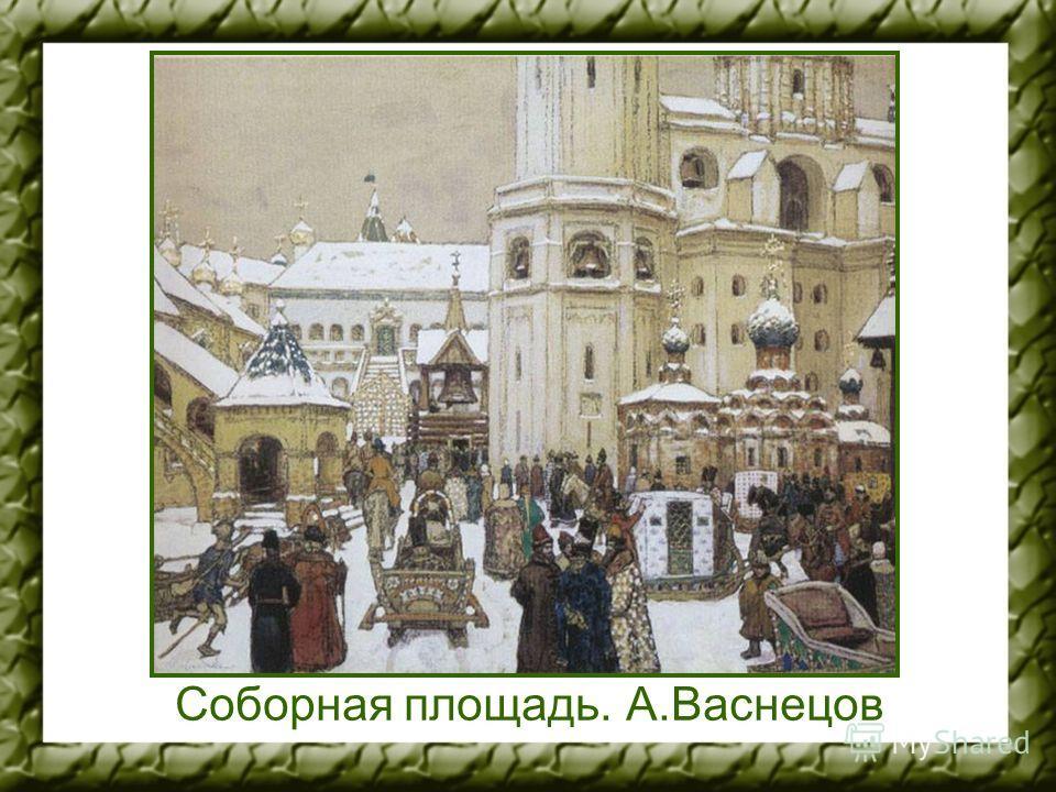 Соборная площадь. А.Васнецов