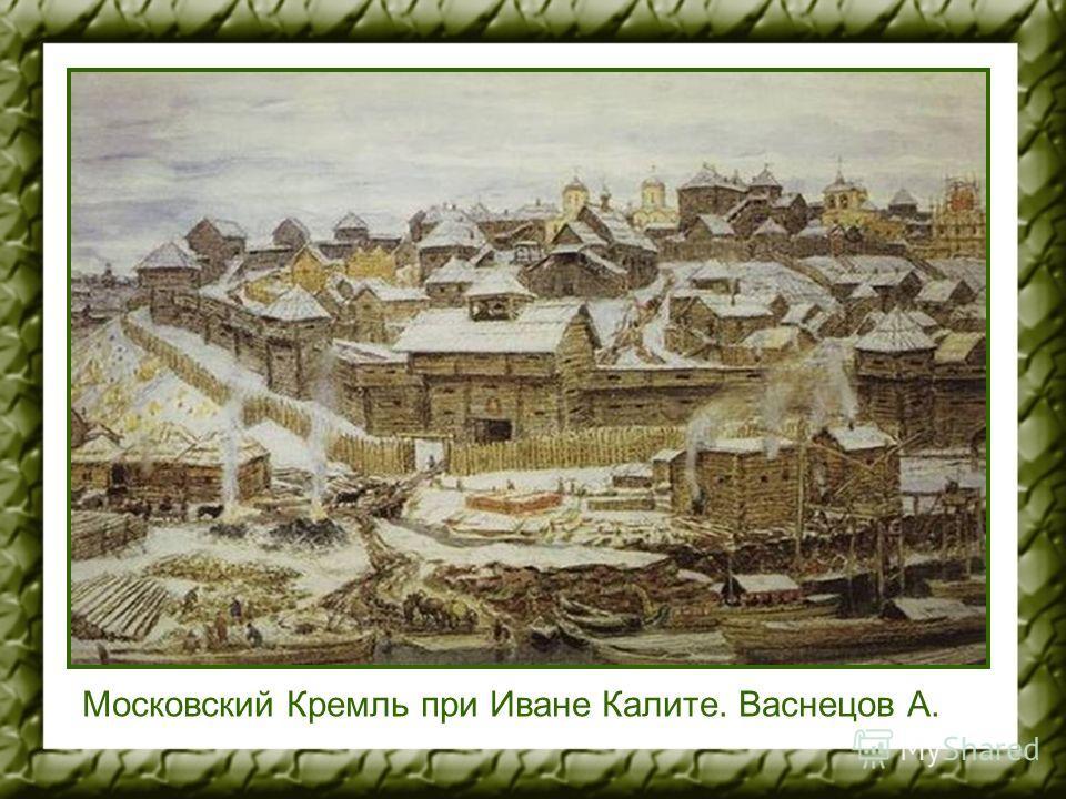 Московский Кремль при Иване Калите. Васнецов А.