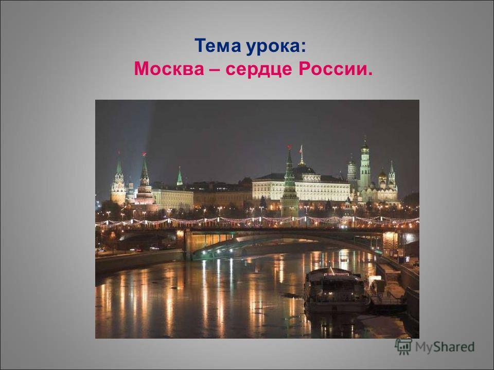 Тема урока: Москва – сердце России.
