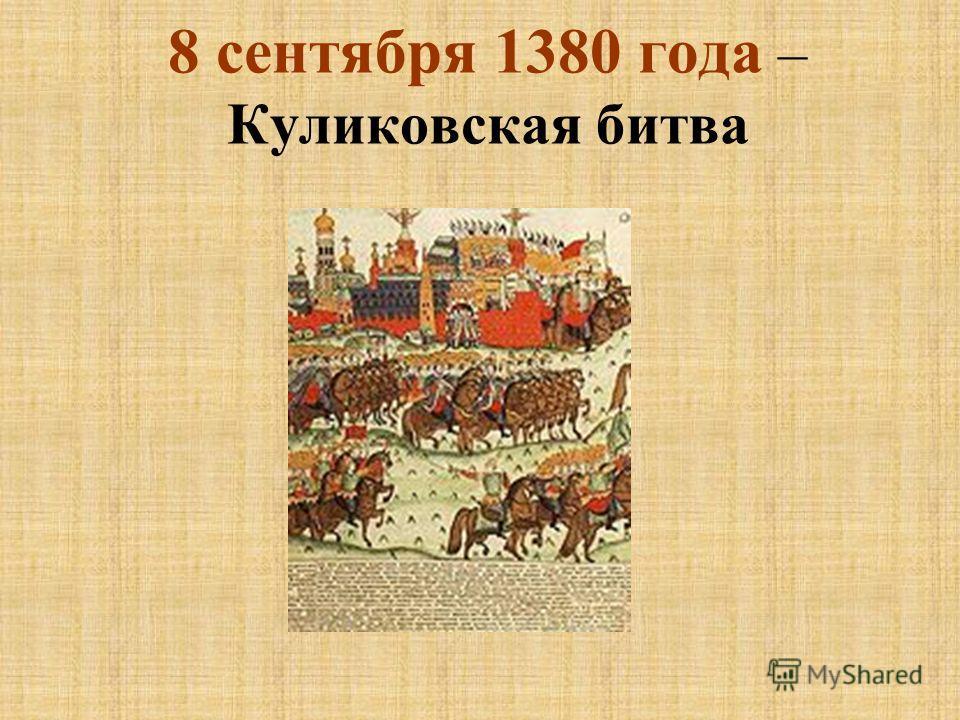 8 сентября 1380 года – Куликовская битва