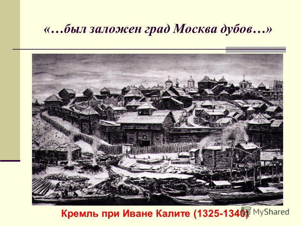 «…был заложен град Москва дубов…» Кремль при Иване Калите (1325-1340)