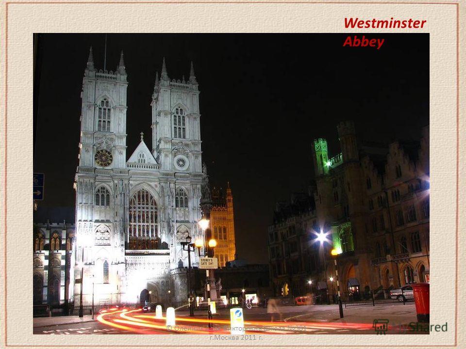 Westminster Cathedral © Олейник Алла Викторовна Школа 381 г.Москва 2011 г.