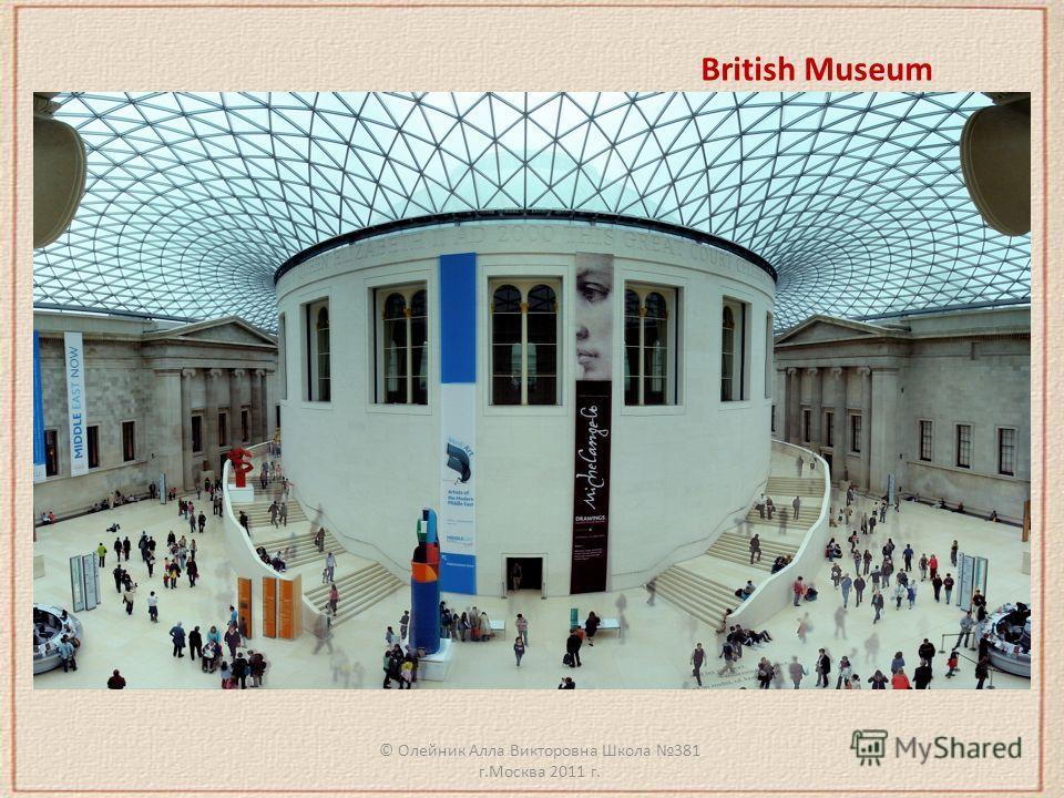 British Museum © Олейник Алла Викторовна Школа 381 г.Москва 2011 г.