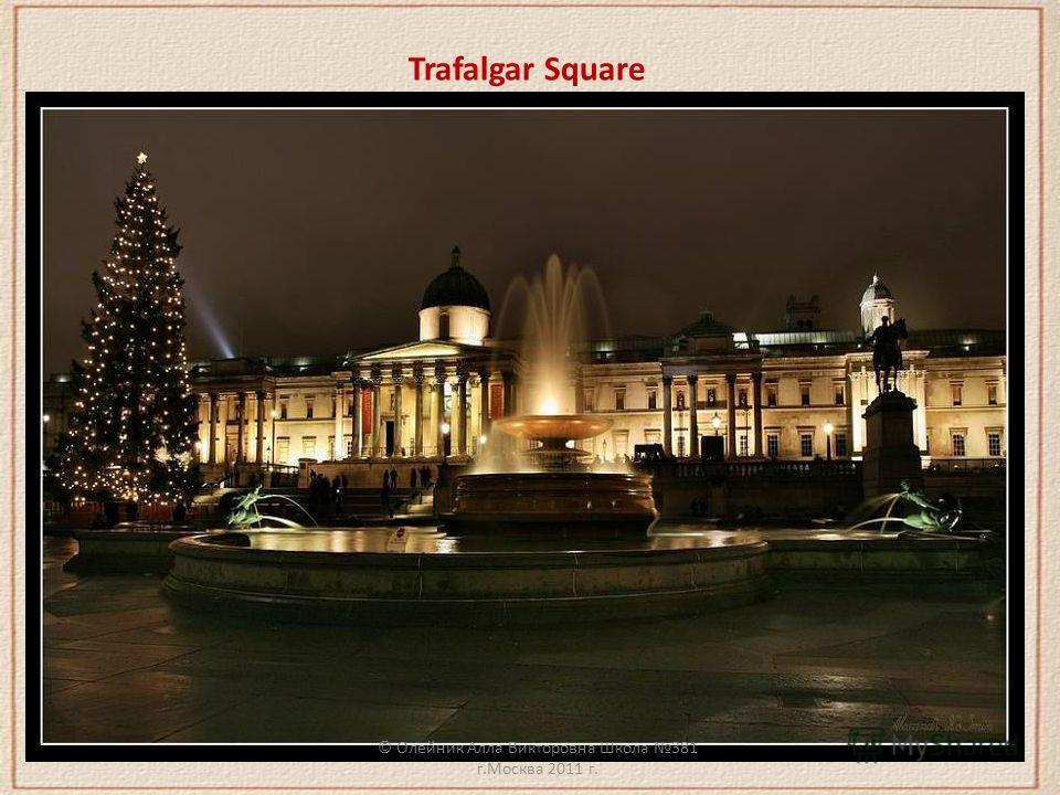 Trafalgar Square © Олейник Алла Викторовна Школа 381 г.Москва 2011 г.