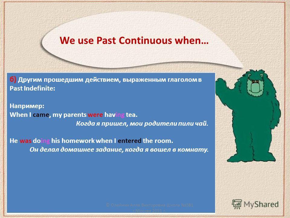 We use Past Continuous when… 1. Для выражения действия, протекавшего в указанный момент в прошлом. При этом ни начало, ни конец действия неизвестны. Указание времени совершения действия может быть выражено: а) Обстоятельством времени, например: at no