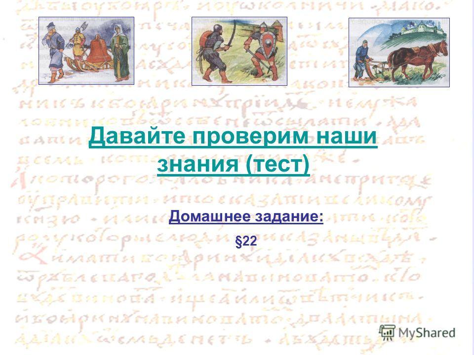 Давайте проверим наши знания (тест) Домашнее задание: §22