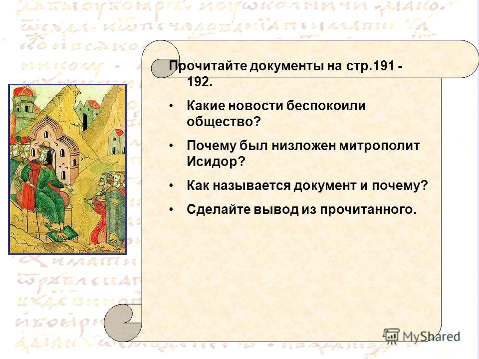 Прочитайте документы на стр.191 - 192. Какие новости беспокоили общество? Почему был низложен митрополит Исидор? Как называется документ и почему? Сделайте вывод из прочитанного.