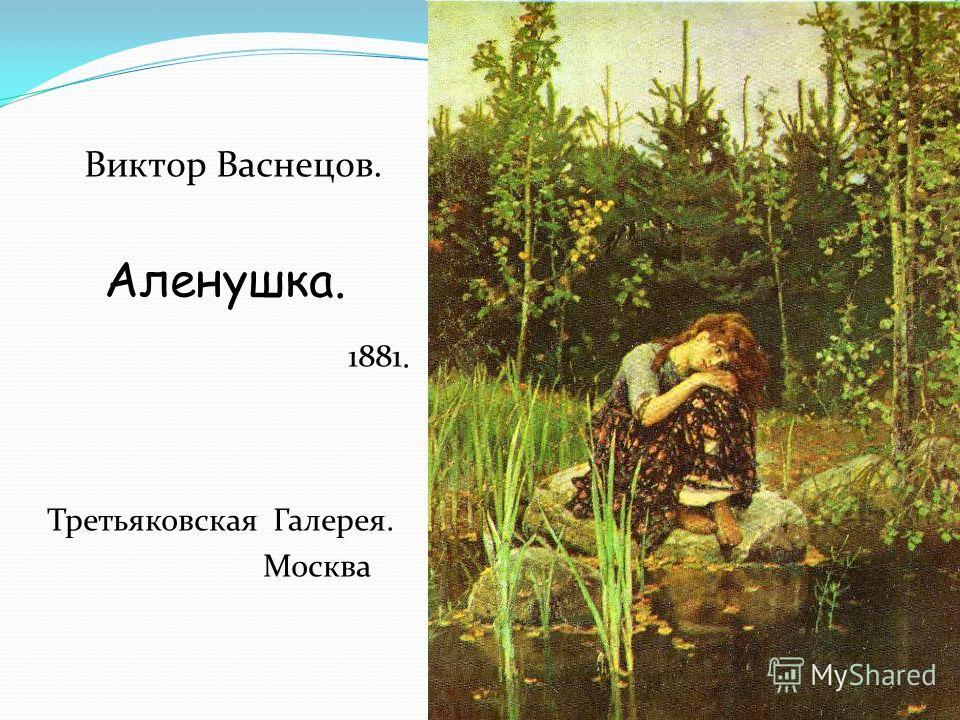 Виктор Васнецов. Аленушка. 1881. Третьяковская Галерея. Москва