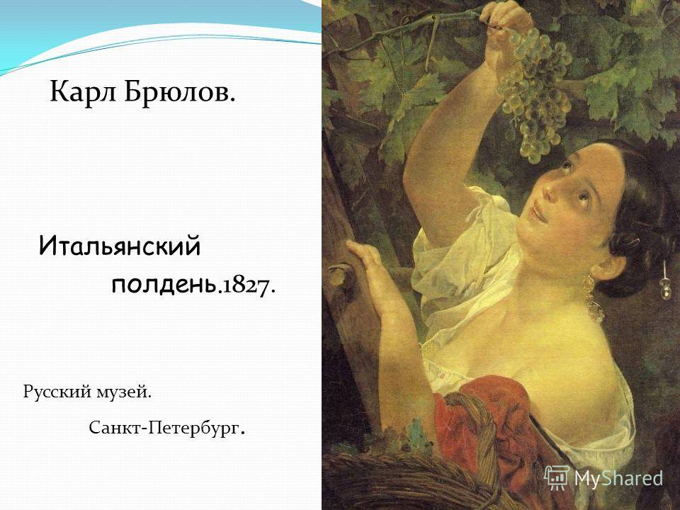 Карл Брюлов. Итальянский полдень. 1827. Русский музей. Санкт-Петербург.