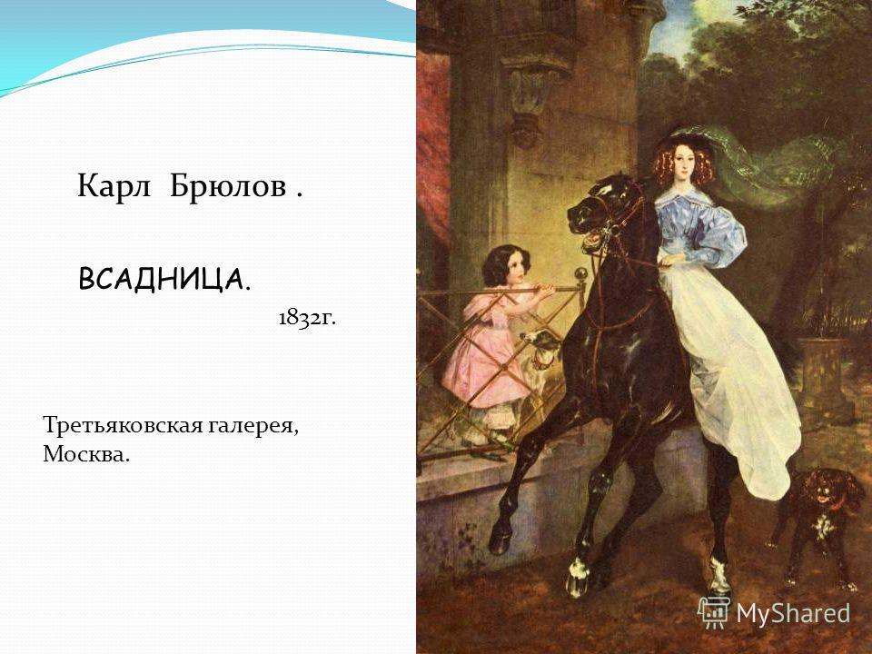 Карл Брюлов. ВСАДНИЦА. 1832г. Третьяковская галерея, Москва.