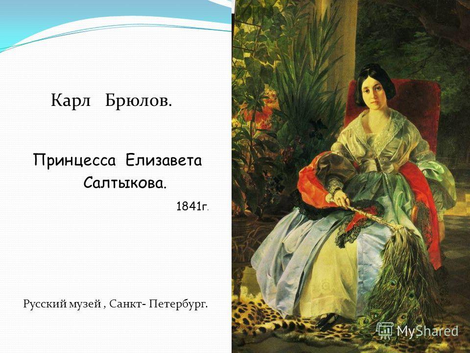 Карл Брюлов. Принцесса Елизавета Салтыкова. 1841г. Русский музей, Санкт- Петербург.