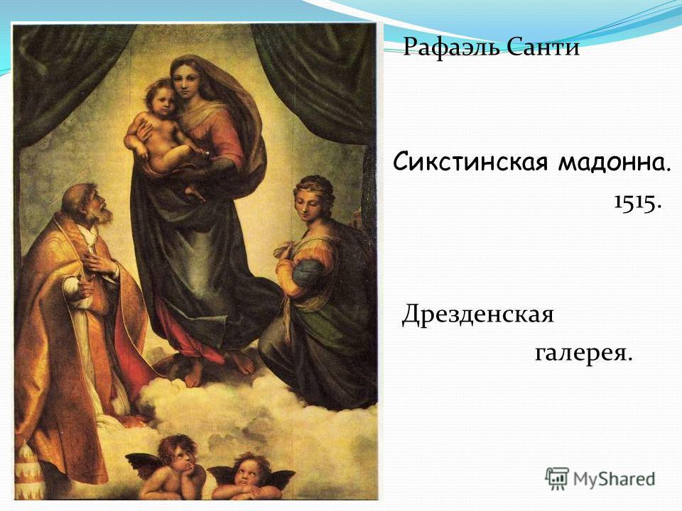 Рафаэль Санти Сикстинская мадонна. 1515. Дрезденская галерея.