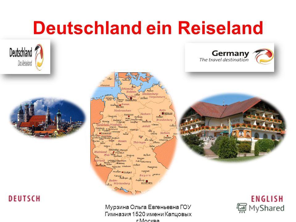 Deutschland ein Reiseland Мурзина Ольга Евгеньевна ГОУ Гимназия 1520 имени Капцовых г.Москва