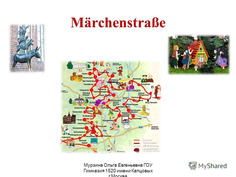 Märchenstraße Мурзина Ольга Евгеньевна ГОУ Гимназия 1520 имени Капцовых г.Москва
