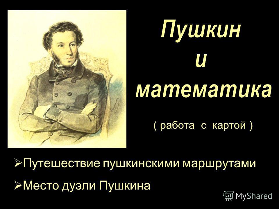 Путешествие пушкинскими маршрутами Место дуэли Пушкина ( работа с картой )