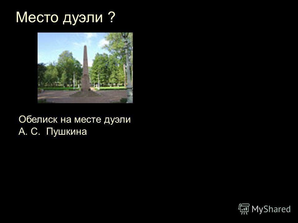 Место дуэли ? Обелиск на месте дуэли А. С. Пушкина
