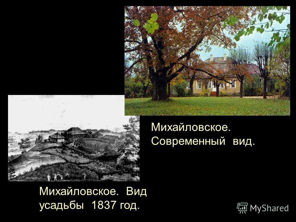 Михайловское. Вид усадьбы 1837 год. Михайловское. Современный вид.