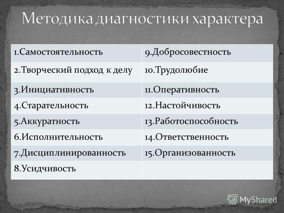 1.Самостоятельность9.Добросовестность 2.Творческий подход к делу10.Трудолюбие 3.Инициативность11.Оперативность 4.Старательность12.Настойчивость 5.Аккуратность13.Работоспособность 6.Исполнительность14.Ответственность 7.Дисциплинированность15.Организов