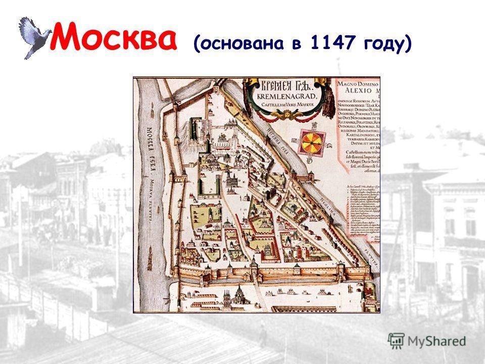 Москва (основана в 1147 году)