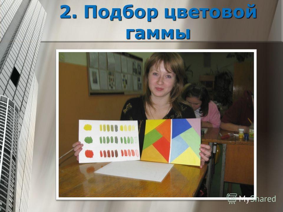 2. Подбор цветовой гаммы