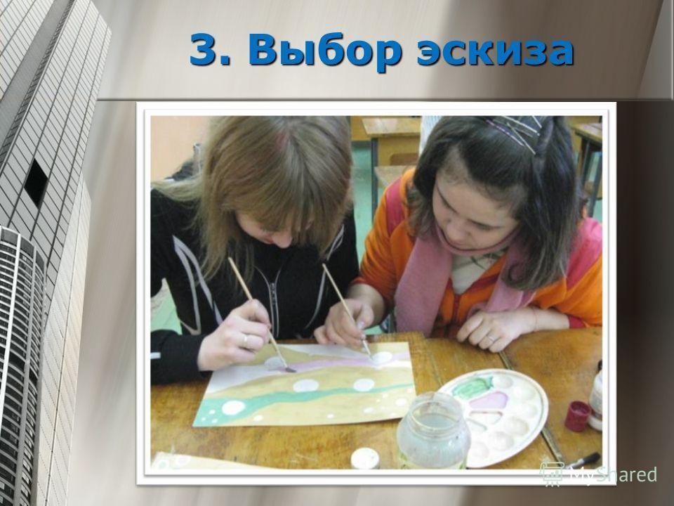 3. Выбор эскиза