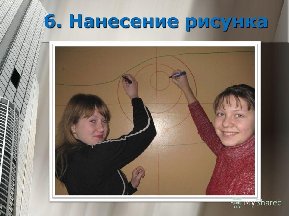 6. Нанесение рисунка