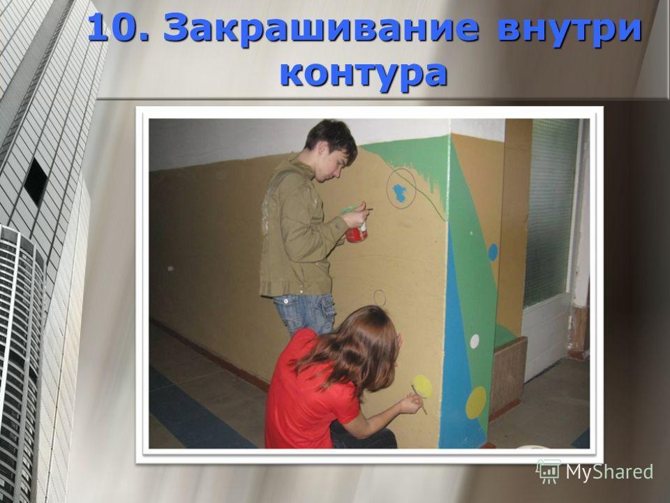 10. Закрашивание внутри контура