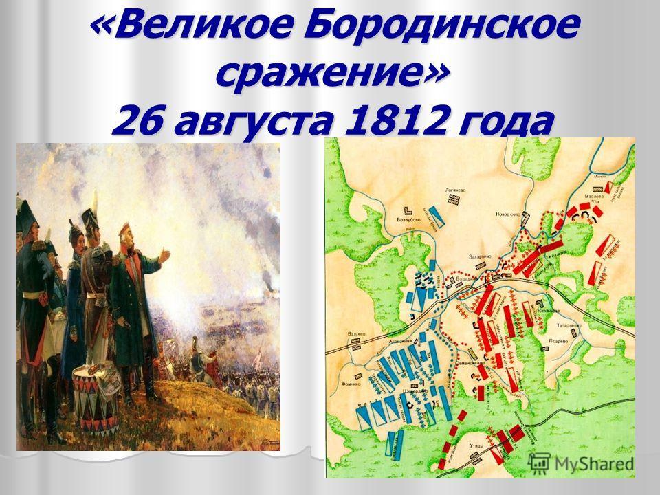 «Великое Бородинское сражение» 26 августа 1812 года