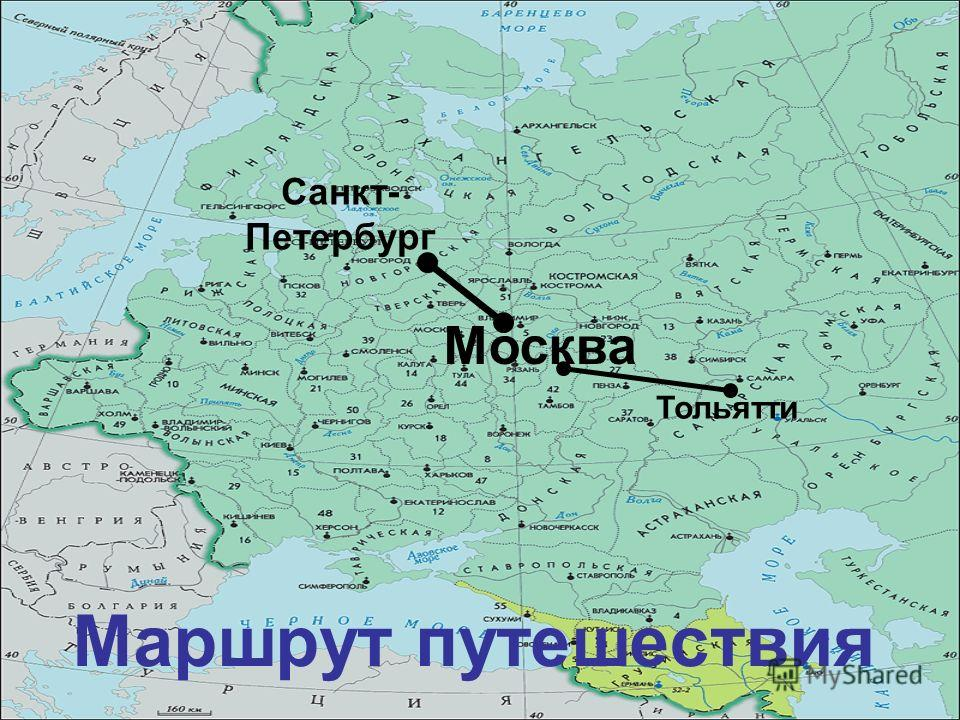 Маршрут путешествия Тольятти Санкт- Петербург Москва
