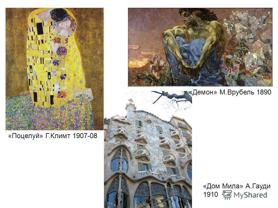 «Поцелуй» Г.Климт 1907-08 «Демон» М.Врубель 1890 «Дом Мила» А.Гауди 1910