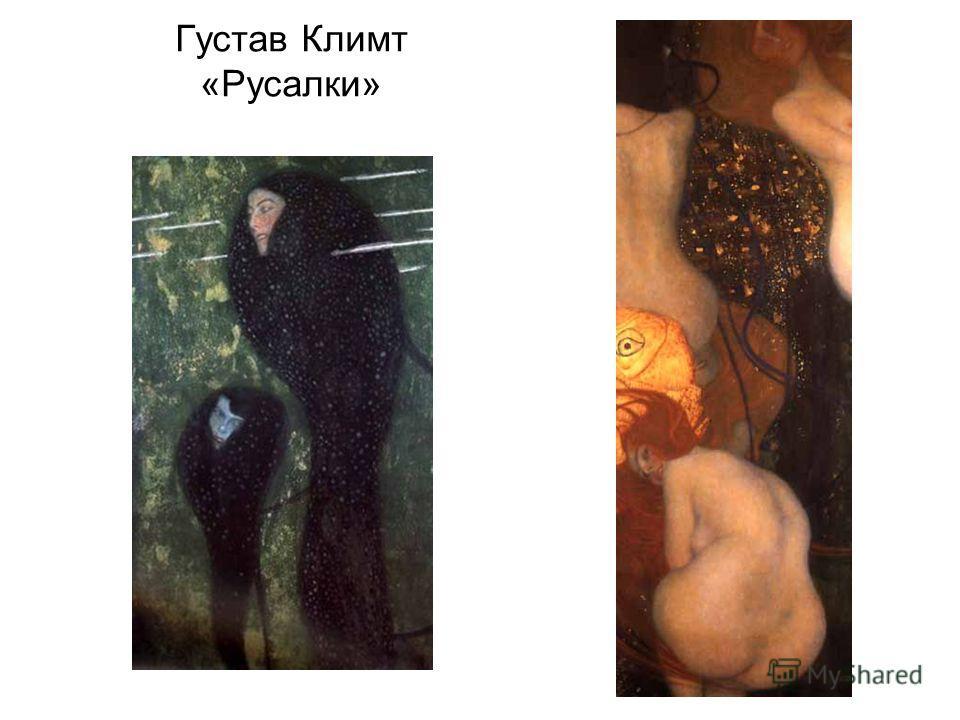 Густав Климт «Русалки»