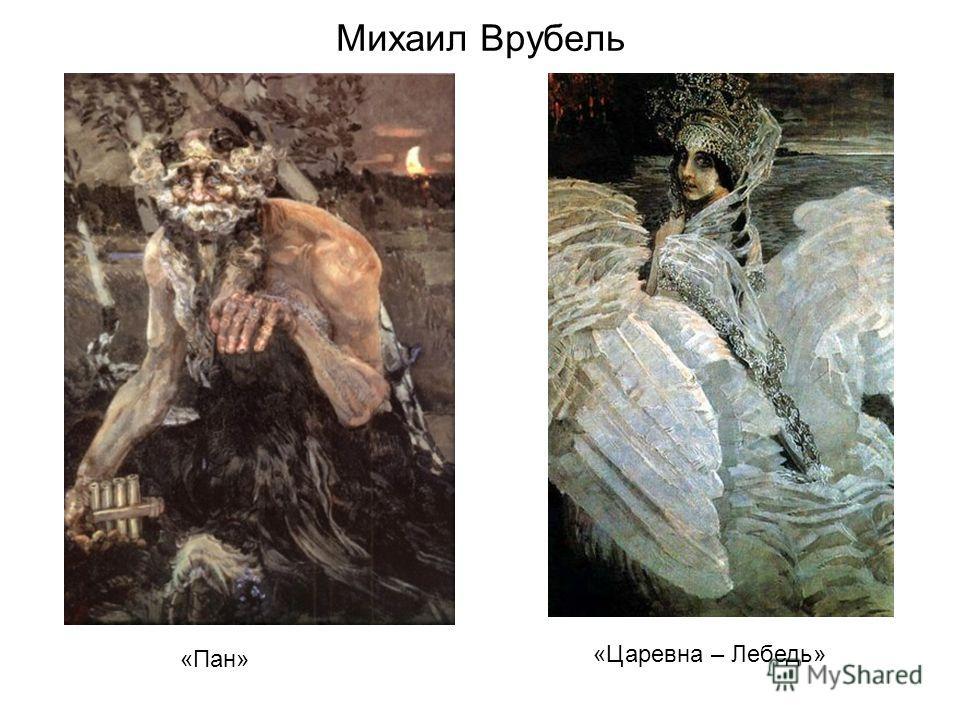 Михаил Врубель «Пан» «Царевна – Лебедь»